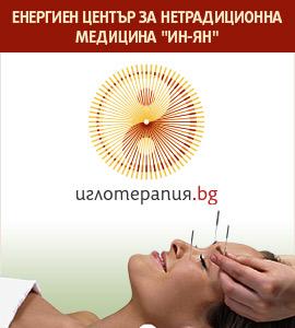 Енергиен Център за Нетрадиционна Медицина